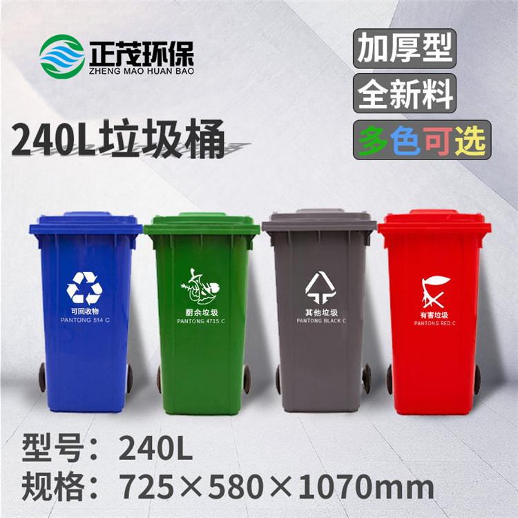 240升加厚塑料分类垃圾桶