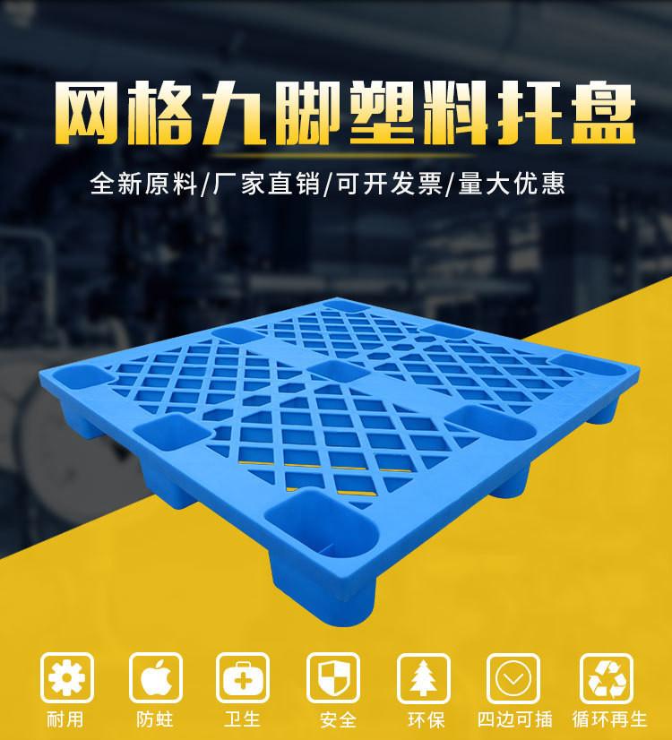 重庆塑料托盘九脚网格塑胶栈板垫仓板