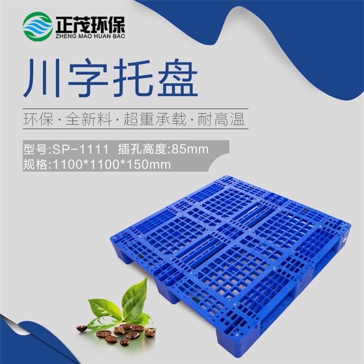重庆仓储货架托盘川字网格塑料卡板