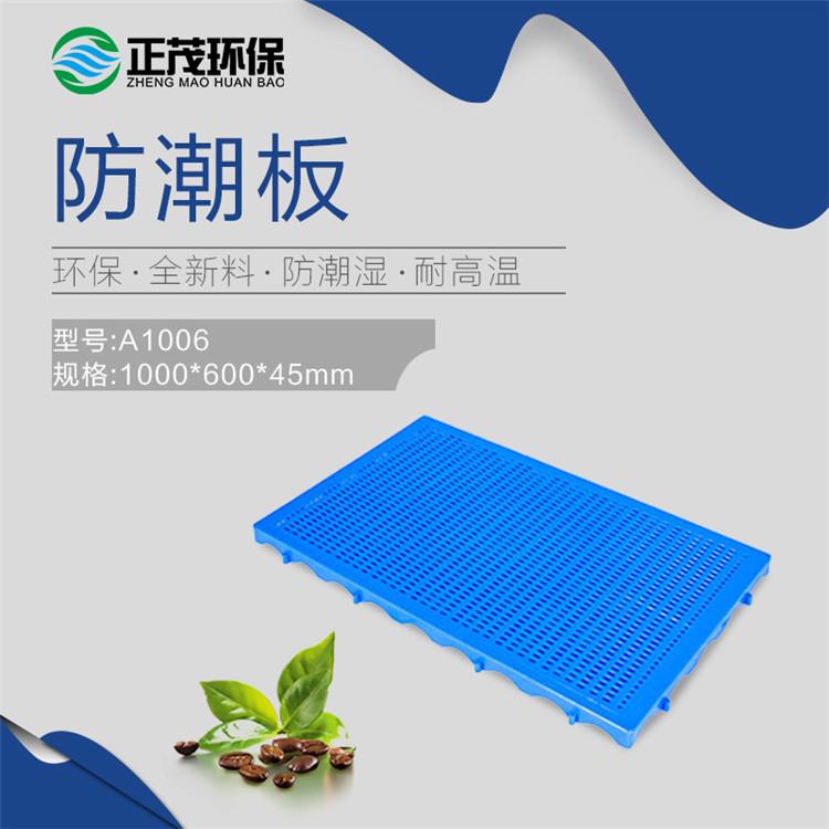 重庆塑料防潮板沥水板隔水板垫仓板