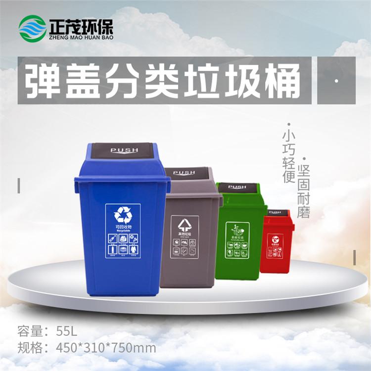 重庆塑料垃圾桶家用弹盖垃圾分类桶