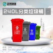 重庆垃圾桶,240升塑料垃圾桶厂家直销