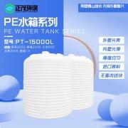 重庆塑料水箱,大型立式圆柱PE储罐厂家直销