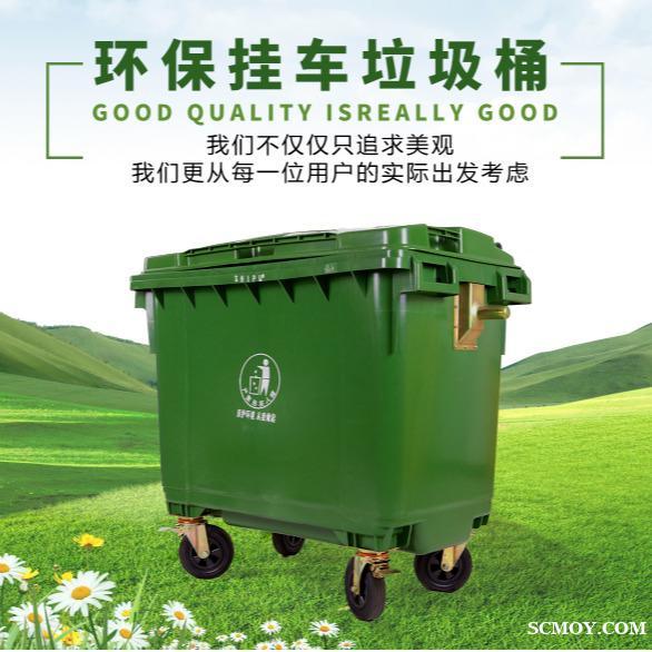 大型塑料垃圾箱 660升带轮垃圾收集桶厂家直发